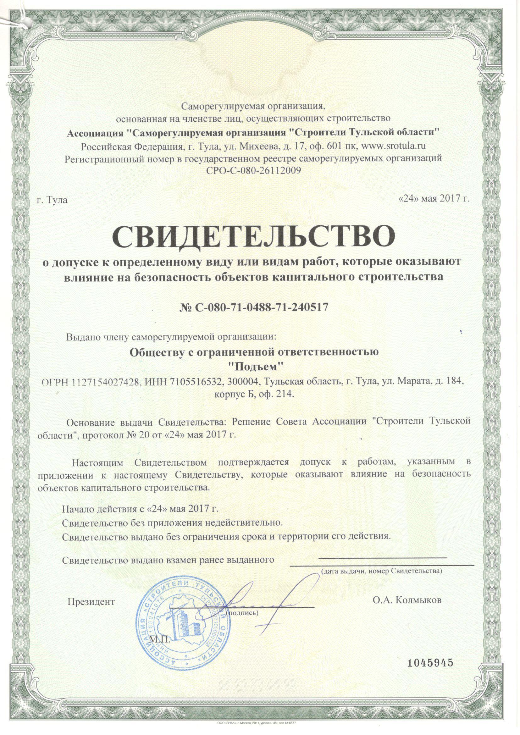 лицензии в строительстве